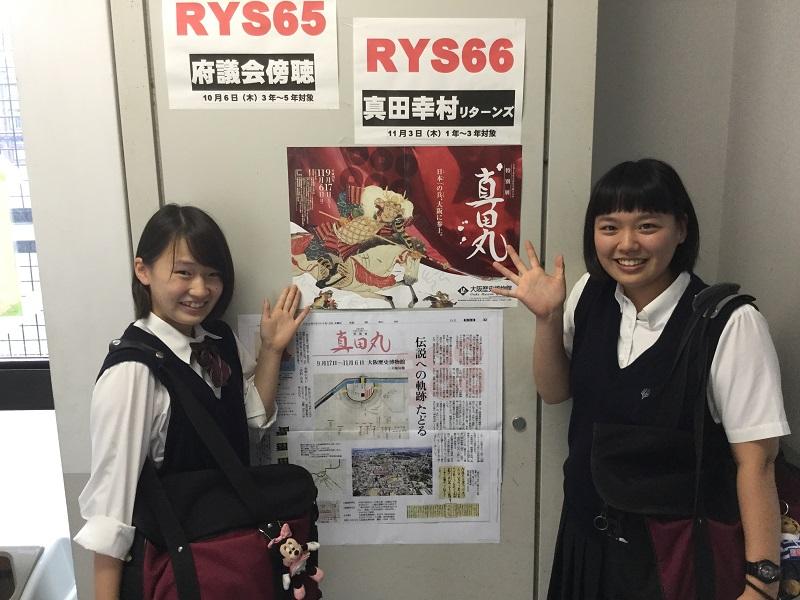 大阪学芸中等教育学校 後期課程制服画像