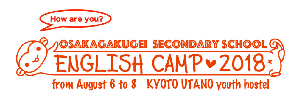 English camp2018 logo