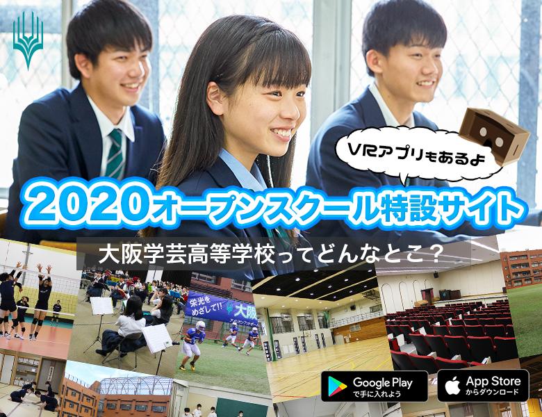大阪 学校 コロナ
